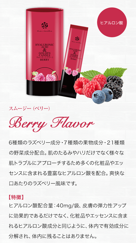 スムージー(ベリー)Berry Flavor6種類のラズベリー成分・7種類の果物成分・21種類の野菜成分配合。肌のたるみやハリだけでなく様々な肌トラブルにアプローチするため多くの化粧品やエッセンスに含まれる豊富なヒアルロン酸を配合。爽快な口あたりのラズベリー風味です。ヒアルロン酸配合量:40mg/袋、皮膚の弾力性アップに効果的であるだけでなく、化粧品やエッセンスに含まれるヒアルロン酸成分と同じように、体内で有効成分に分解され、体内に残ることはありません。