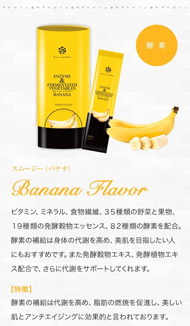 スムージー(バナナ)Banana Flavorビタミン、ミネラル、食物繊維、35種類の野菜と果物、19種類の発酵穀物エッセンス、82種類の酵素を配合。酵素の補給は身体の代謝を高め、美肌を目指したい人にもおすすめです。また発酵穀物エキス、発酵植物エキス配合で、さらに代謝をサポートしてくれます。酵素の補給は代謝を高め、脂肪の燃焼を促進し、美しい肌とアンチエイジングに効果的と言われております。