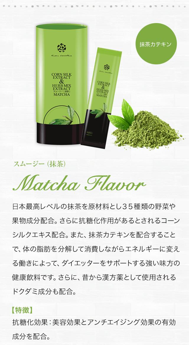 スムージー(抹茶)Matcha Flavor日本最高レベルの抹茶を原材料とし35種類の野菜や果物成分配合。さらに抗糖化作用があるとされるコーンシルクエキス配合。また、抹茶カテキンを配合することで、体の脂肪を分解して消費しながらエネルギーに変える働きによって、ダイエッターをサポートする強い味方の健康飲料です。さらに、昔から漢方薬として使用されるドクダミ成分も配合。抗糖化効果:美容効果とアンチエイジング効果の有効成分を配合。