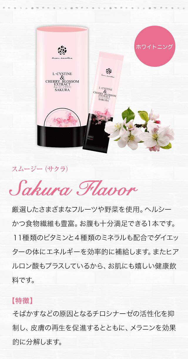 スムージー(サクラ)Sakura Flavor厳選したさまざまなフルーツや野菜を使用。ヘルシーかつ食物繊維も豊富。お腹も十分満足できる1本です。11種類のビタミンと4種類のミネラルも配合でダイエッターの体にエネルギーを効率的に補給します。またヒアルロン酸もプラスしているから、お肌にも嬉しい健康飲料です。そばかすなどの原因となるチロシナーゼの活性化を抑制し、皮膚の再生を促進するとともに、メラニンを効果的に分解します。