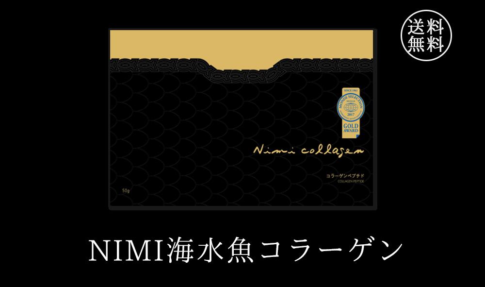 NIMI海水魚コラーゲン詳細