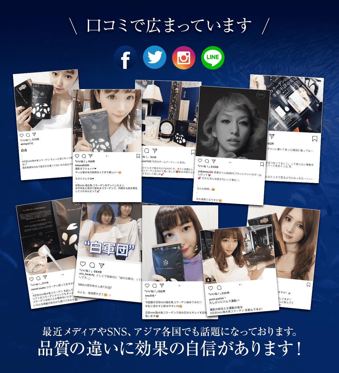 口コミで広まっていますFacebook・Twitter・Instagram・LINE最近メディアやSNS、アジア各国でも話題になっております。 品質の違いに効果の自信があります!