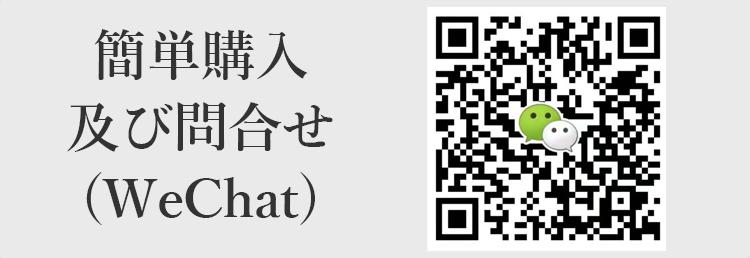 WeChatでのNIMI(日弥)のかんたん購入及びお問合せ