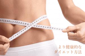 より健康的に効果的にダイエットする方法