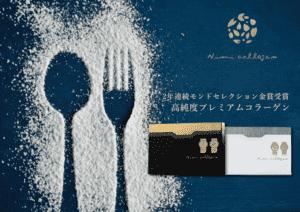 2年連続モンドセレクション金賞受賞 高純度プレミアムコラーゲン