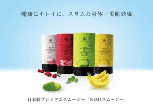 健康にキレイに。スリムな身体+美肌効果 日本製プレミアムスムージー「NIMIスムージー」