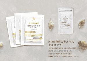NIMI発酵大麦エキス アルコケア