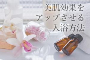 美肌効果をアップさせる入浴方法