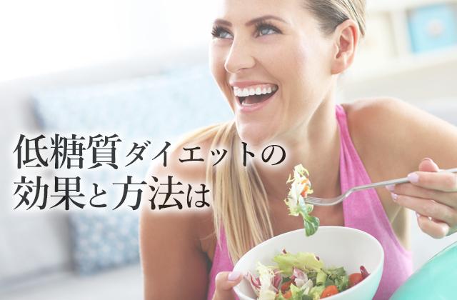 低糖質ダイエットの効果と方法は