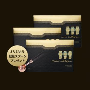 【限定販売】NIMI海水魚コラーゲン6個+1個おまけセット