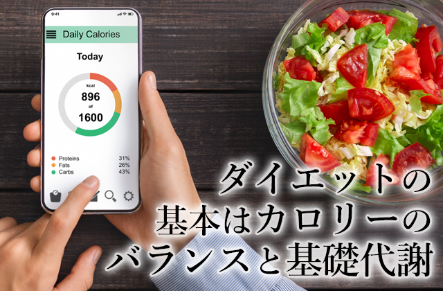 ダイエットの基本はカロリーのバランスと基礎代謝