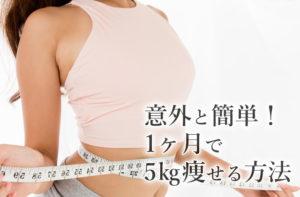 意外と簡単!1ヶ月で5㎏痩せる方法