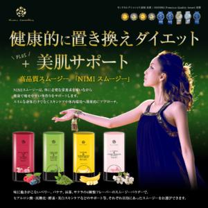 NIMIスムージー(NIMI smoothie) モンドセレクション4年連続受賞